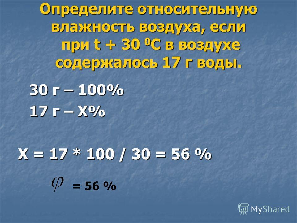 ( фи) – относительная влажность воздуха; Ёе выражают в процентах (%) Относительная влажность воздуха –отношение количества водяного пара, находящегося в воздухе, к тому количеству водяного пара, которое может содержаться в воздухе при данной температ
