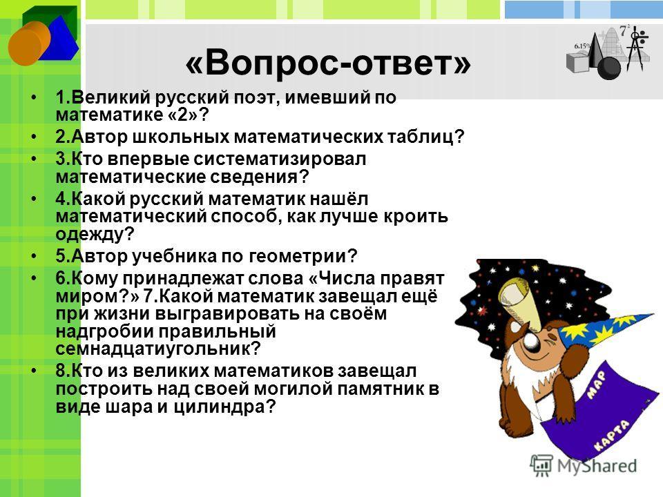 А.Н. Колмогоров Д.И. Менделеев Л.Н. Толстой А.С. Пушкин Конкурс 3 «Великих математиков надо знать в лицо»