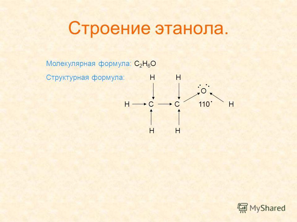 Строение этанола. Молекулярная формула: С 2 Н 6 О Структурная формула: Н Н О Н С С 110 Н Н Н