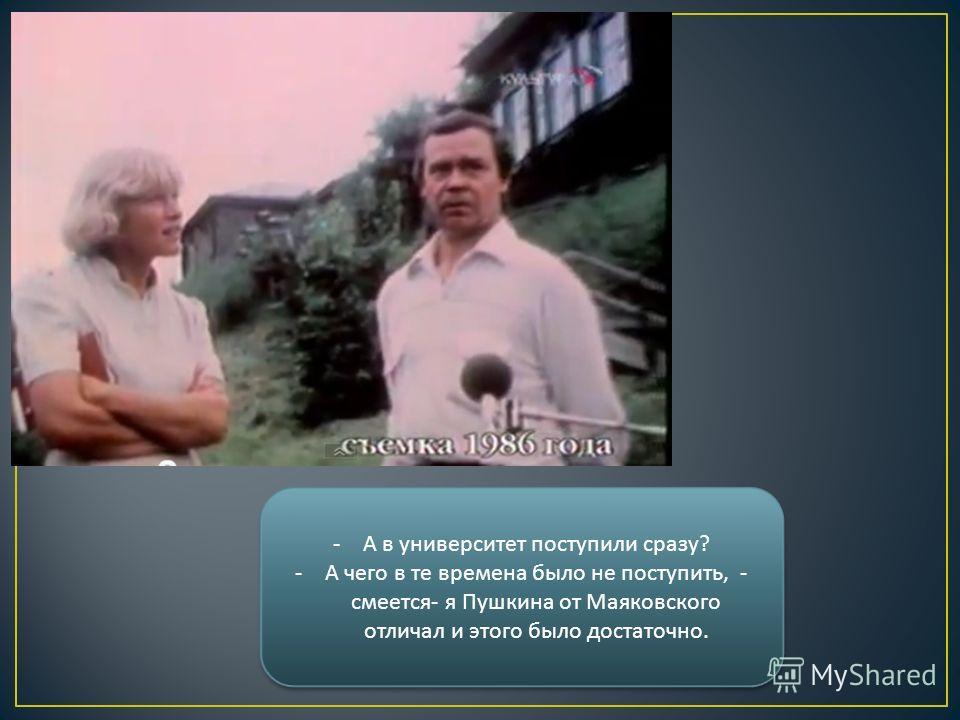 После окончания университета, Распутин работал на телевидении, в газете. Первый рассказ, книга – очерков, потом повести. И невиданный взлет, Распутин не вошел в литературу, а стремительно взлетел на ее вершину, но центром его мироздания была та же си