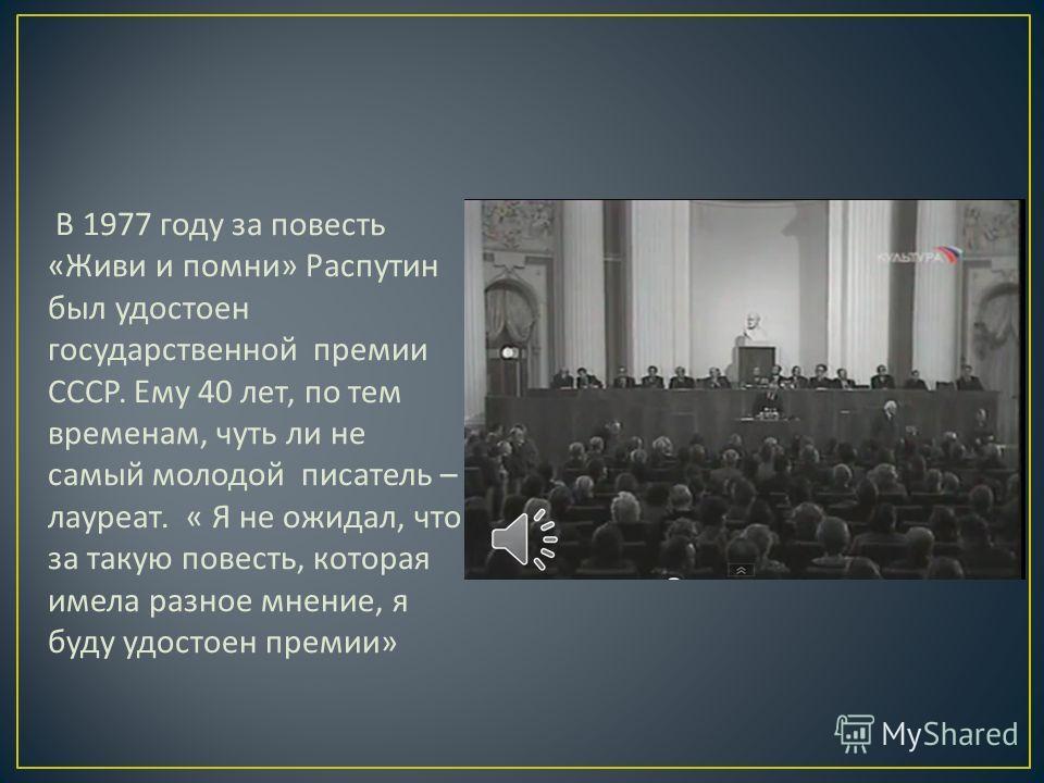 Год 1976- й подарил поклонникам творчества В. Распутина новую радость. В « Прощании с Матерой » писатель продолжил живописать драматическую жизнь сибирской глубинки, явив нам десятки ярчайших характеров, среди которых по - прежнему доминировали удиви