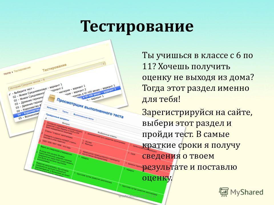 Тестирование www.distant613.ru Ты учишься в классе с 6 по 11? Хочешь получить оценку не выходя из дома? Тогда этот раздел именно для тебя! Зарегистрируйся на сайте, выбери этот раздел и пройди тест. В самые краткие сроки я получу сведения о твоем рез