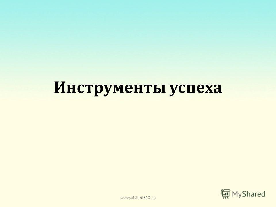Инструменты успеха www.distant613.ru