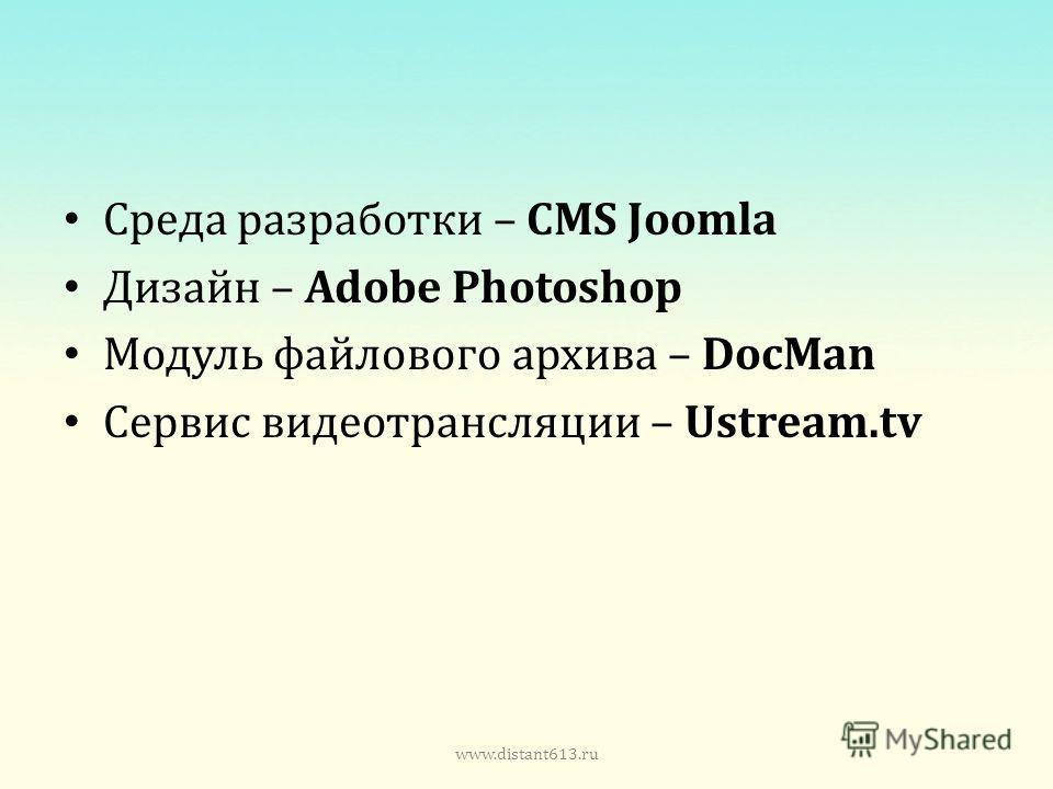 Среда разработки – CMS Joomla Дизайн – Adobe Photoshop Модуль файлового архива – DocMan Сервис видеотрансляции – Ustream.tv www.distant613.ru