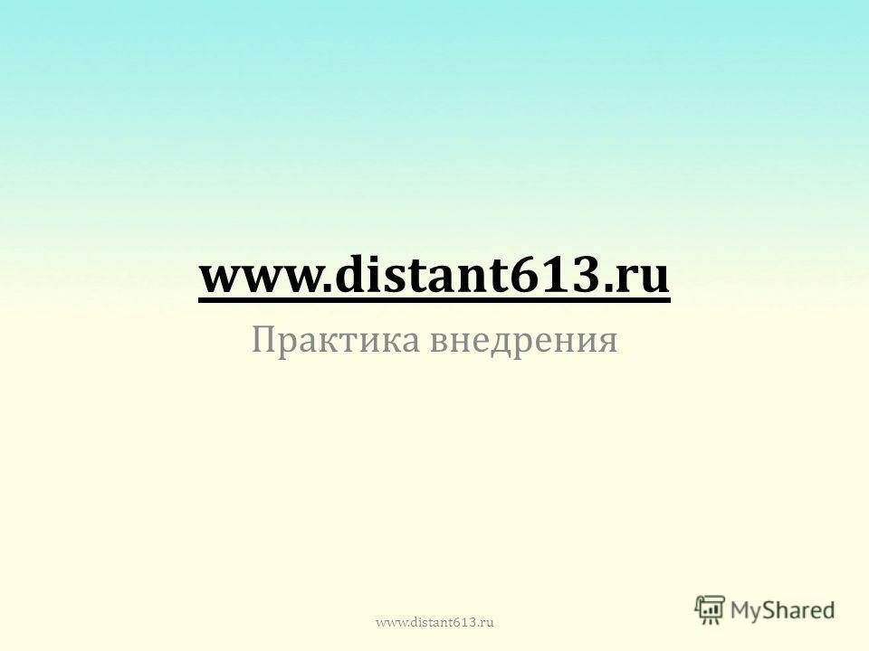Практика внедрения www.distant613.ru