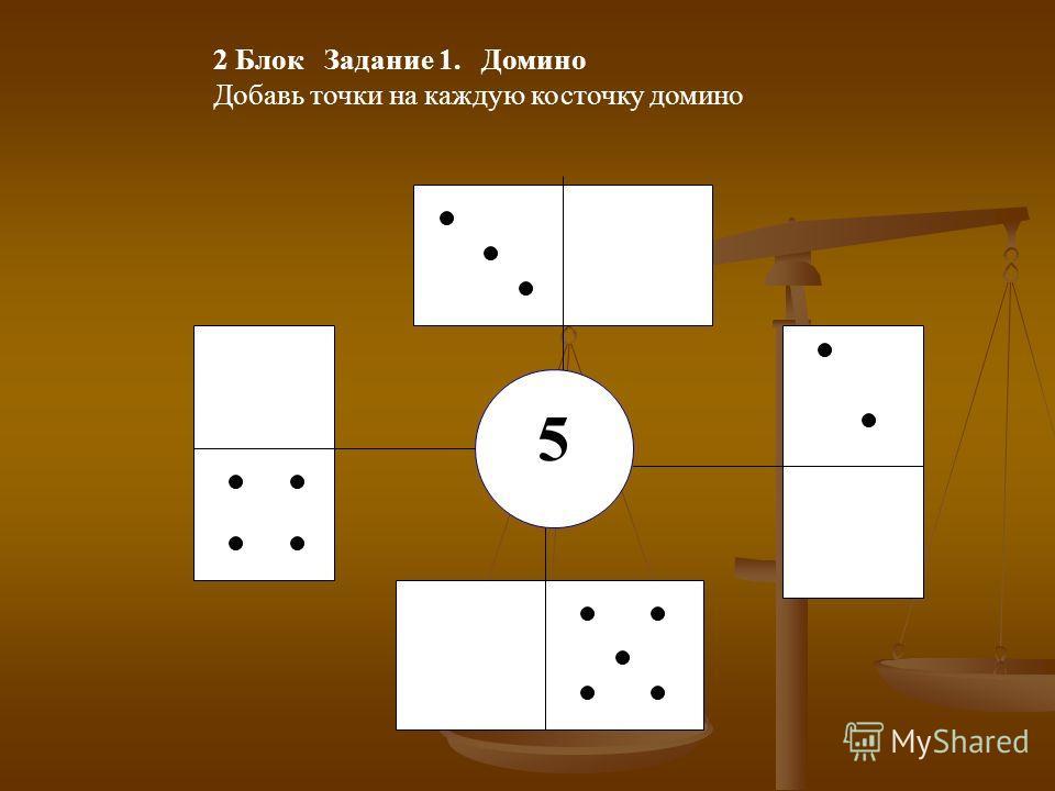 5 2 Блок Задание 1. Домино Добавь точки на каждую косточку домино