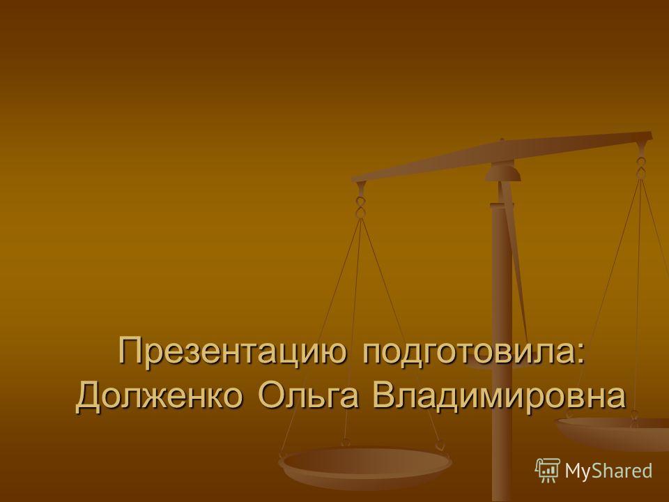 Презентацию подготовила: Долженко Ольга Владимировна
