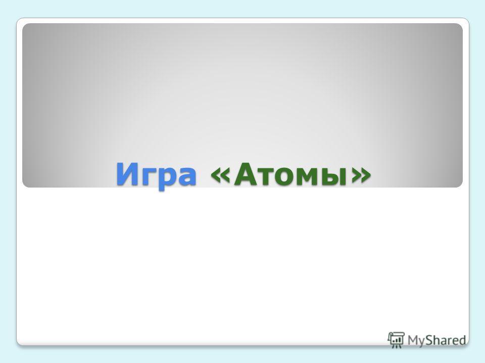 Игра «Атомы»
