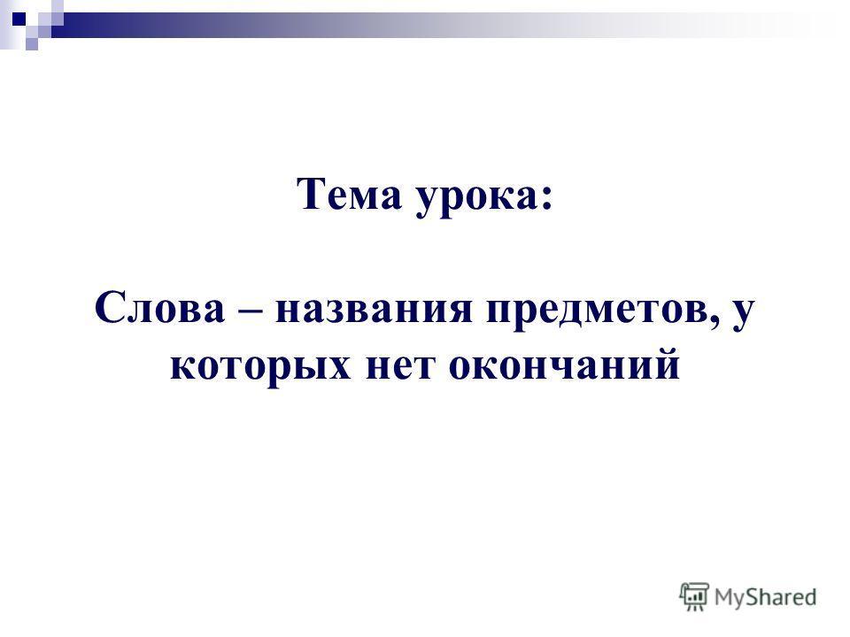 Русский язык 2 класс слова названия предметов у которых нет окончаний