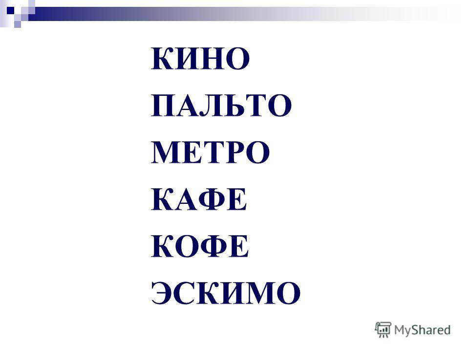 КИНО ПАЛЬТО МЕТРО КАФЕ КОФЕ ЭСКИМО