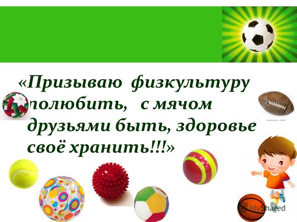 Powerpoint Templates Page 10 «Призываю физкультуру полюбить, с мячом друзьями быть, здоровье своё хранить!!!»