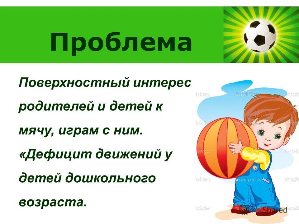 Powerpoint Templates Page 2  Поверхностный интерес родителей и детей к мячу, играм с ним. «Дефицит движений у детей дошкольного возраста. Проблема