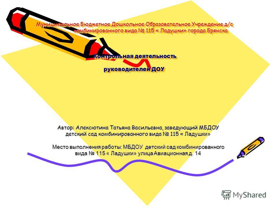 Муниципальное Бюджетное Дошкольное Образовательное Учреждение д/с комбинированного вида 115 « Ладушки» города Брянска Контрольная деятельность руководителей ДОУ Муниципальное Бюджетное Дошкольное Образовательное Учреждение д/с комбинированного вида 1