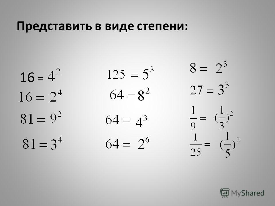 Представить в виде степени: 16 =