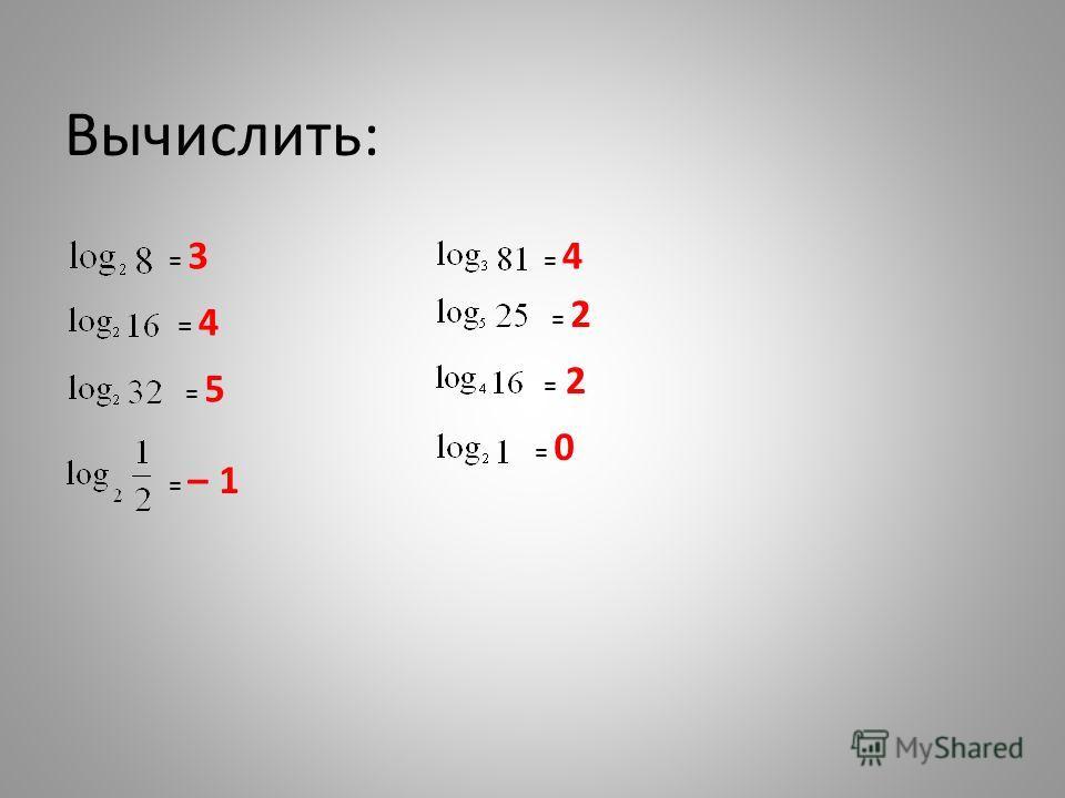 Вычислить: = 3 = 4= 4 = 5 = – 1 = 4 = 2 = 0