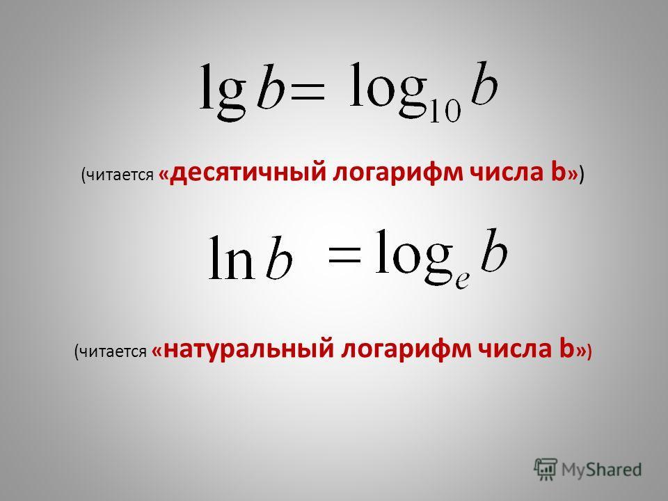 (читается « десятичный логарифм числа b ») (читается « натуральный логарифм числа b » )