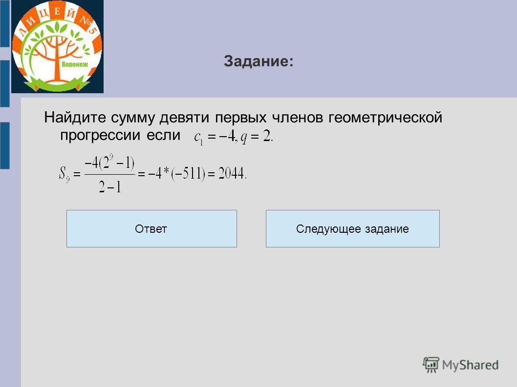 Задание: Найдите сумму девяти первых членов геометрической прогрессии если ОтветСледующее задание