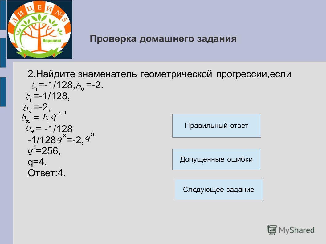 Презентация по математике на тему прогрессии