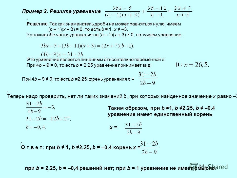 Пример 2. Решите уравнение. Решение. Так как знаменатель дроби не может равняться нулю, имеем (b – 1)(x + 3) 0, то есть b 1, x –3. Умножив обе части уравнения на (b – 1)(x + 3) 0, получаем уравнение: Это уравнение является линейным относительно перем