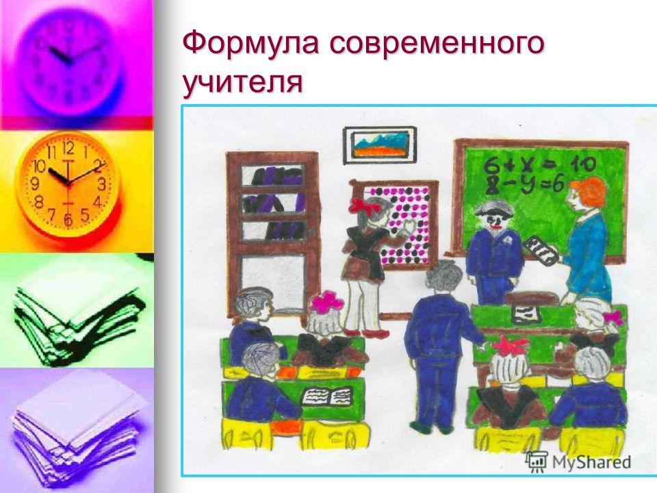 Формула современного учителя