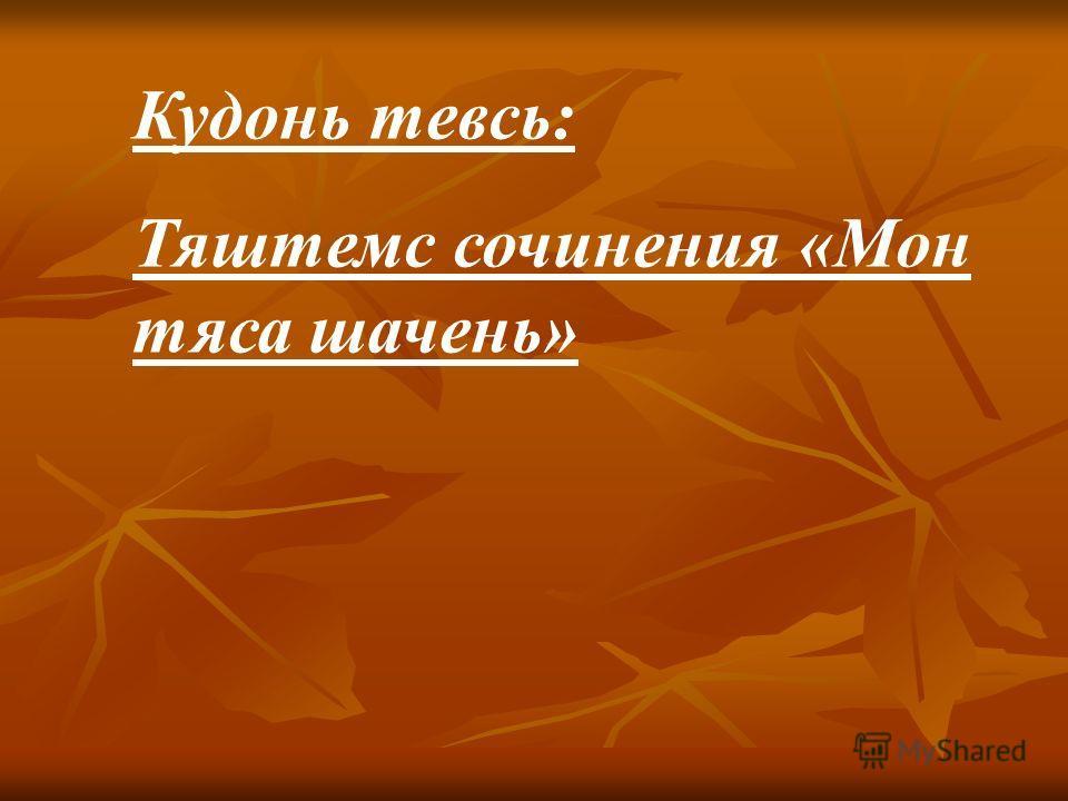 Кудонь тевсь: Тяштемс сочинения «Мон тяса шачень»
