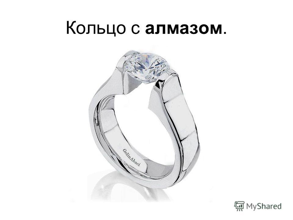 Кольцо с алмазом.