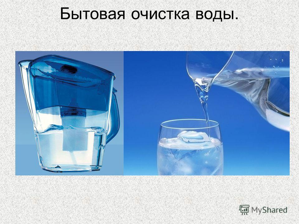 Бытовая очистка воды.