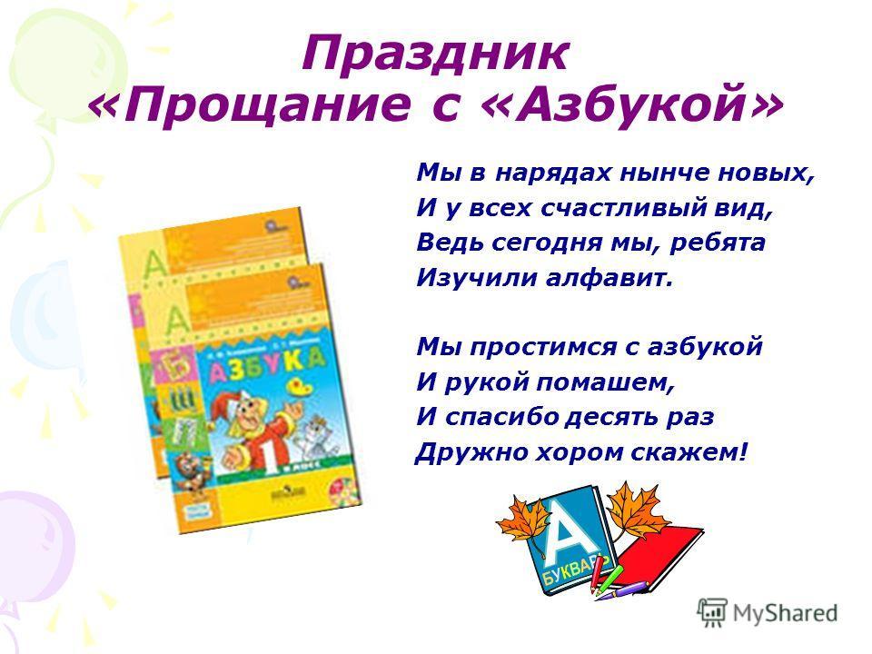 Великолепная русская азбука подарок для добрых детей