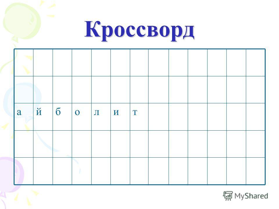 Кроссворд тилобйа
