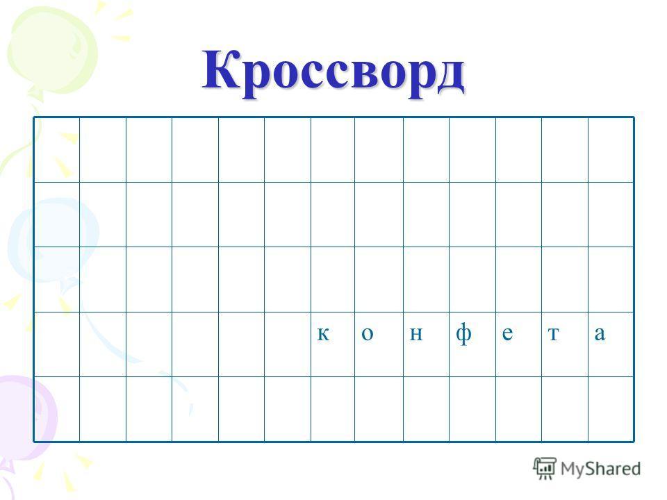 Кроссворд атефнок