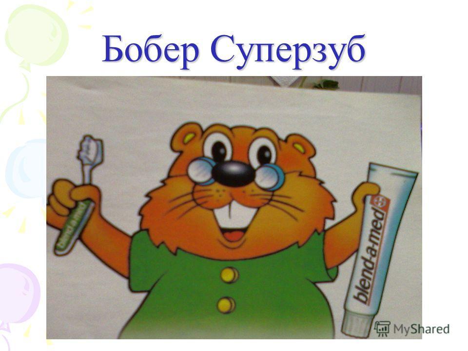 Бобер Суперзуб