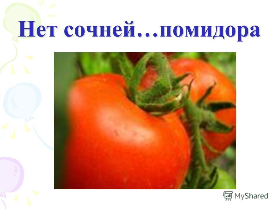 Нет сочней…помидора