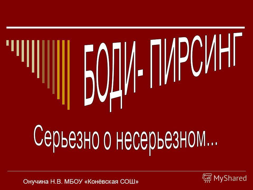 Онучина Н.В. МБОУ «Конёвская СОШ»