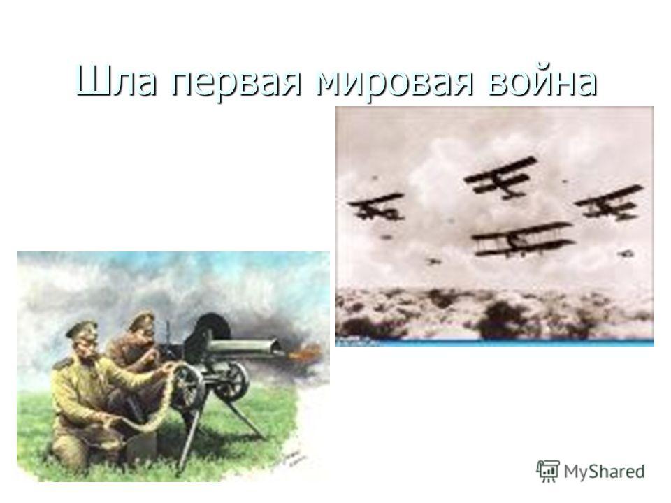Шла первая мировая война