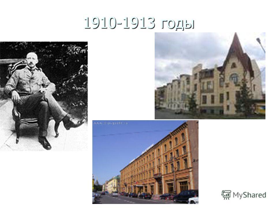 1910-1913 годы
