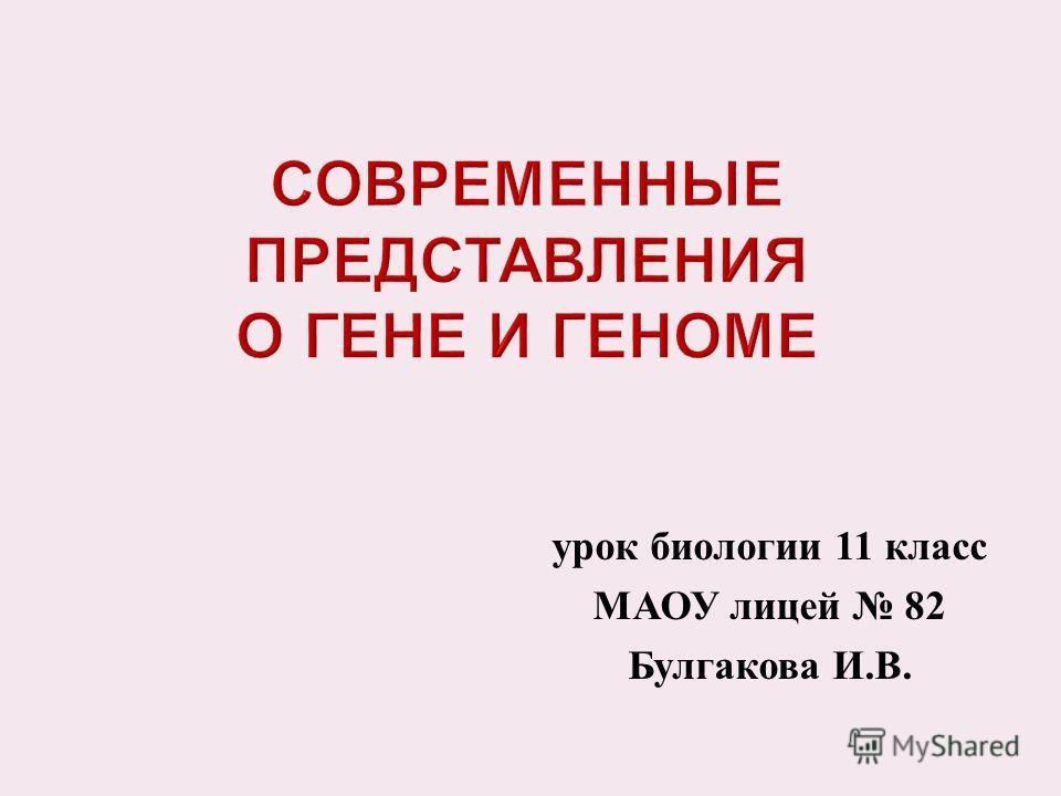 урок биологии 11 класс МАОУ лицей 82 Булгакова И. В.