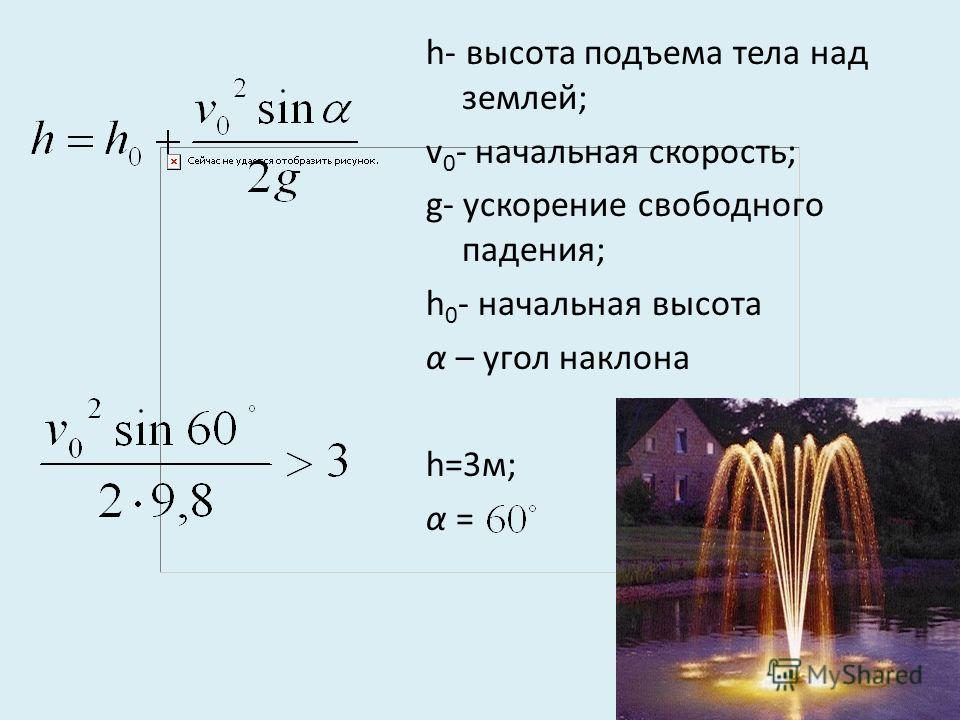 h- высота подъема тела над землей; v 0 - начальная скорость; g- ускорение свободного падения; h 0 - начальная высота α – угол наклона h=3м; α =