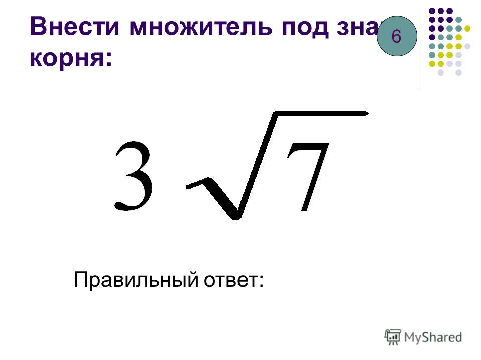 Вычислить: Правильный ответ: 5