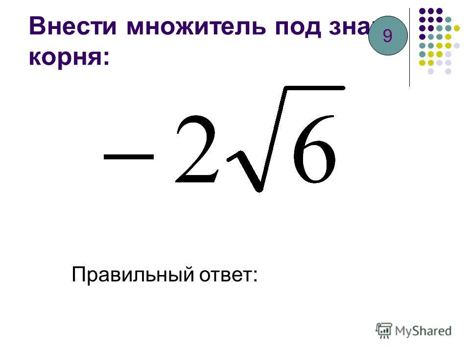 Сравните: Правильный ответ: 8