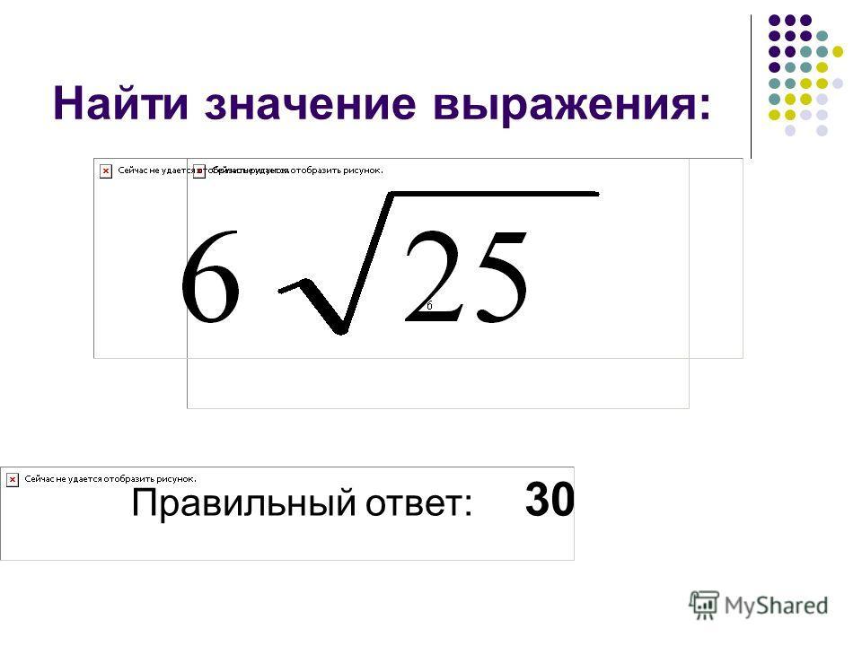 Арифметический квадратный корень Задание для устного счета