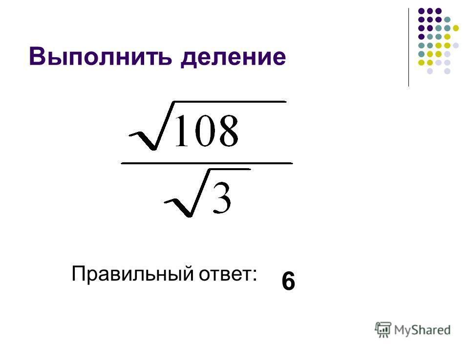 Вычислить: Правильный ответ: 6