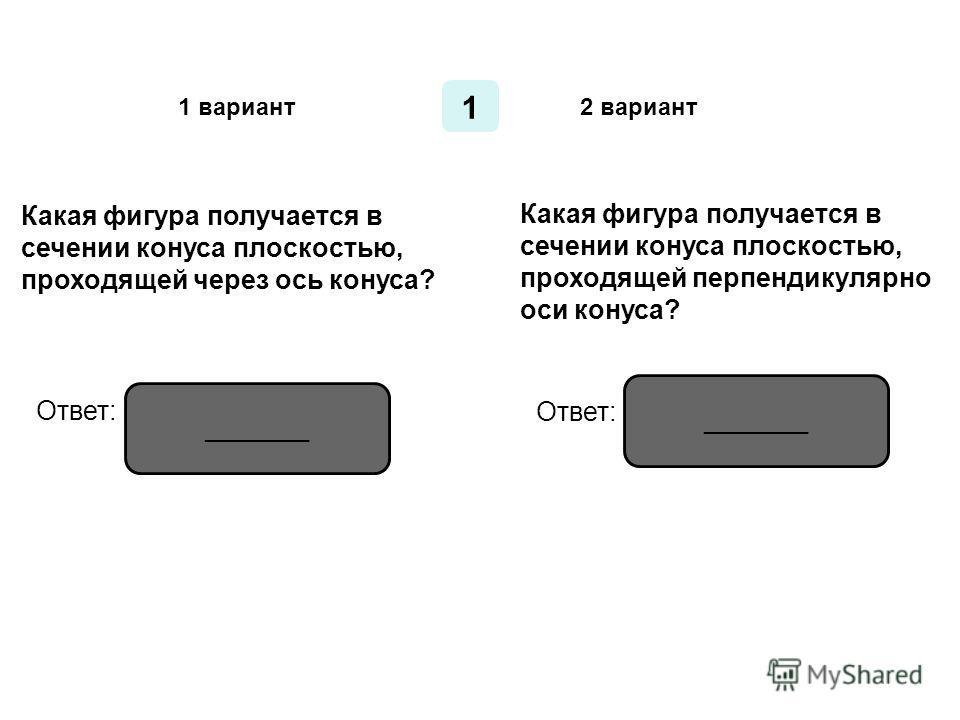Математический диктант по теме: « Сечения конуса и цилиндра»