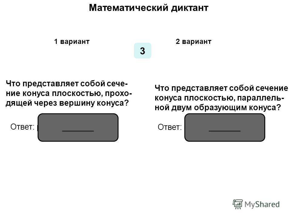 Математический диктант 1 вариант2 вариант 2 Какая фигура получается в сечении цилиндра плоскостью, проходящей перпендикулярно оси цилиндра? Какая фигура получается в сечении цилиндра плоскостью, проходящей через ось цилинд- ра? Ответ: круг. Ответ: пр