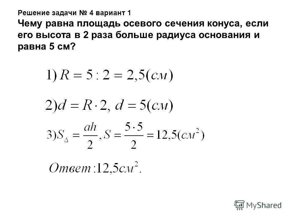 Математический диктант 1 вариант2 вариант 5 Осевое сечение конуса прямо- угольный треугольник с катетом а. Чему равна высота конуса? Осевое сечение конуса равносто- ронний треугольник со стороной а. Чему равна высота конуса? Ответ: ________