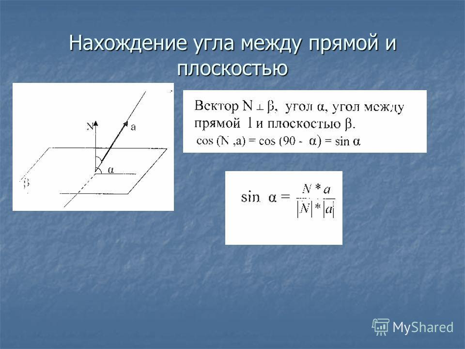 Нахождение угла между прямой и плоскостью