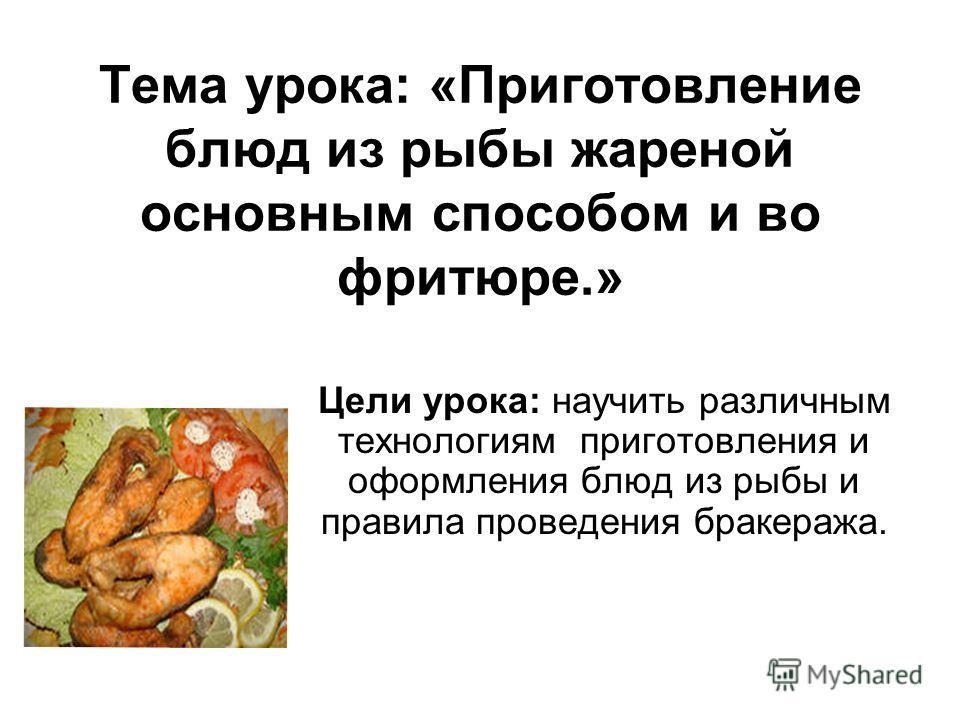Готовим диетическую еду видео