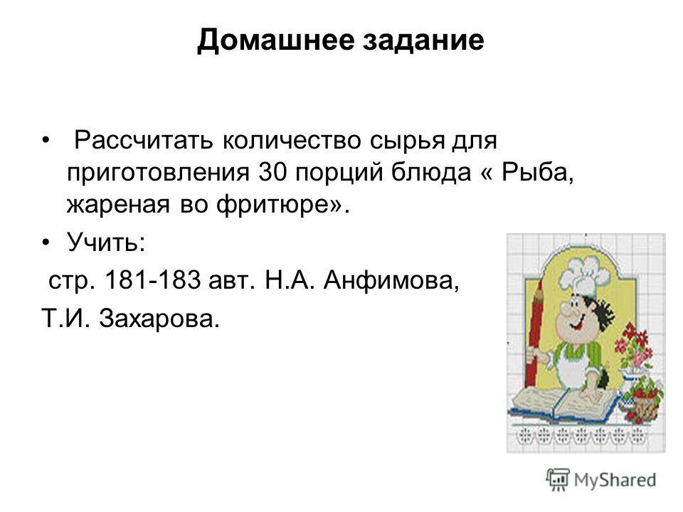 Домашнее задание Рассчитать количество сырья для приготовления 30 порций блюда « Рыба, жареная во фритюре». Учить: стр. 181-183 авт. Н.А. Анфимова, Т.И. Захарова.