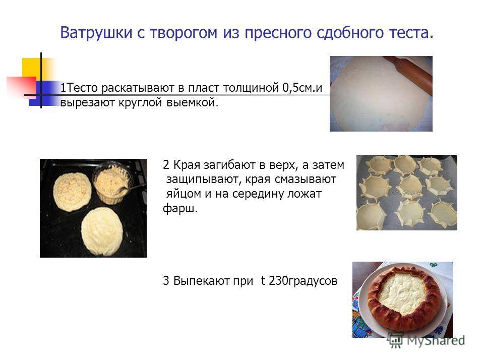 Рецепт ватрушек из сдобного теста с творогом