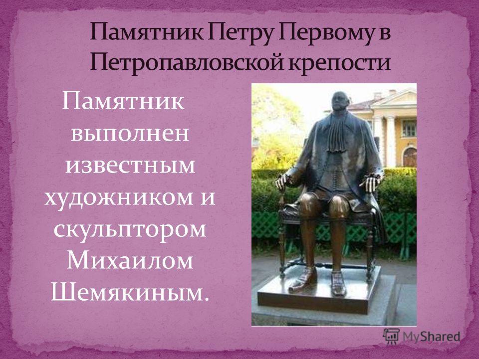 Памятник выполнен известным художником и скульптором Михаилом Шемякиным.