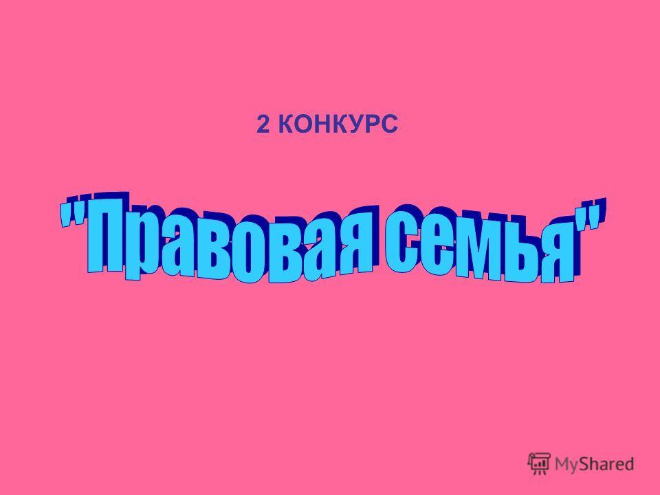2 КОНКУРС